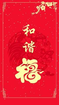 和谐福 红色 鸡年 新年 春节