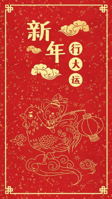 新年行大运 红色 春节 阿狸 鸡年