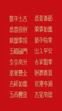新年 祝语 红色 春节