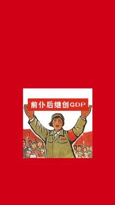 创意 GDP 口号 红