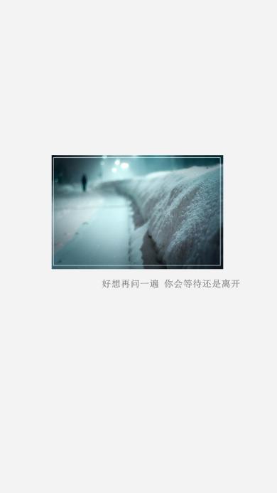 歌词 文字 图片 下雪