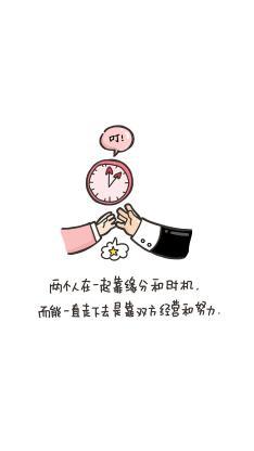 爱情 手绘 情侣 牵手 时钟 缘分
