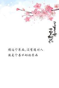 三生三世十里桃花