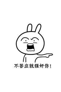 简笔画咆哮兔 不答应就强奸你