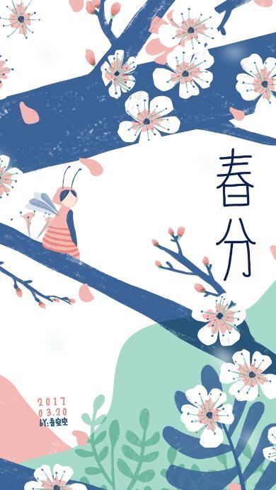 春分 手绘 插画 鲜花 季节 节气