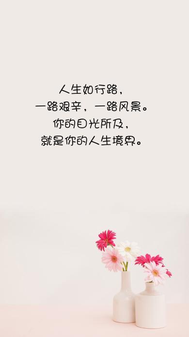 你的目光所及 就是你的人生境界 心灵鸡汤 鲜花