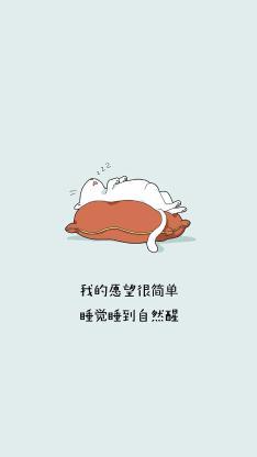 我的愿望很简单 睡觉睡到自然醒