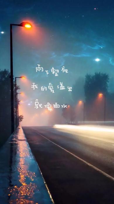我的爱溢出就像雨水 文字