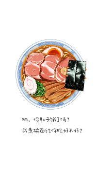你肚子饿了吗 我煮碗面给你吃好不好 兔子 紫菜 插画 肉