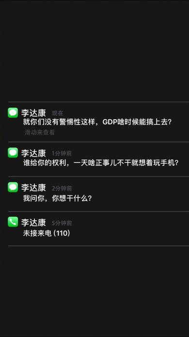 李达康 未接来电 短信 显示 黑白