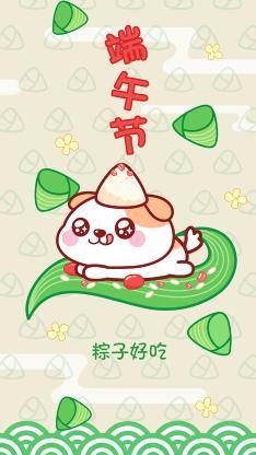 传统节日 粽子 可爱 卡通 端午节