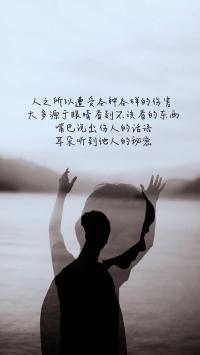伤感 文字 黑白 受到伤害 不该看的东西 话语 秘密