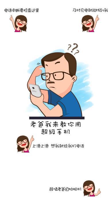 父亲节主题壁纸 老爸我来教你用超级手机