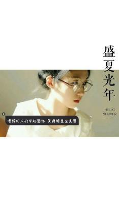 盛夏光年 文字 女生 眼镜