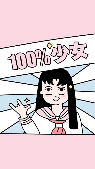 卡通 动漫 少女 百分百
