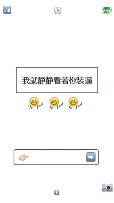 emoji表情 我就静静看着你装逼