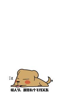 卡通 单身狗 汪 吃狗粮