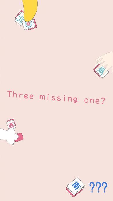 三缺一 麻将 粉色 插画 东南西北