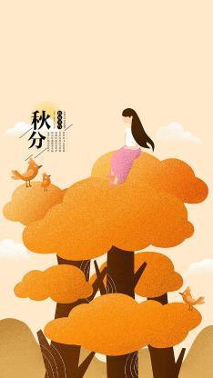 秋分 秋天 二十四节气 女孩 树木