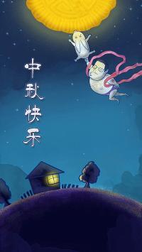 创意插画 中秋快乐 月饼 兔子 恶搞嫦娥