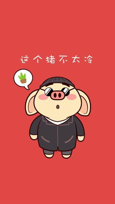 本个猪不太冷 这个杀手不太冷 卡通 红色