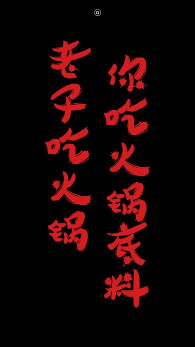 黑色背景 老子吃火锅 你吃火锅底料