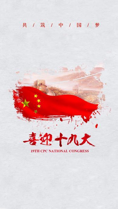 喜迎十九大 恭祝中国梦