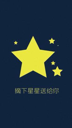 文字情侣壁纸 摘下星星送给你
