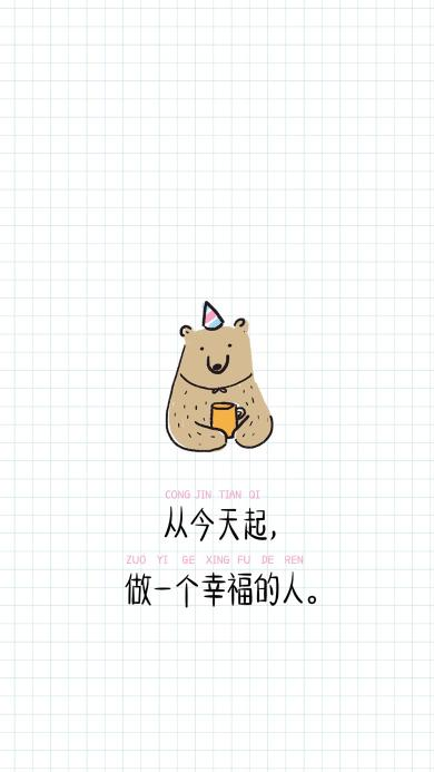 从今天起 做一个幸福的人 熊 网格