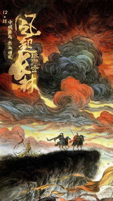 琅琊榜之风起长林 海报 绘画 古装电视剧