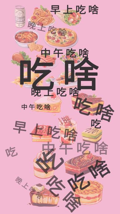早上 中午 晚上吃啥 粉色 食物