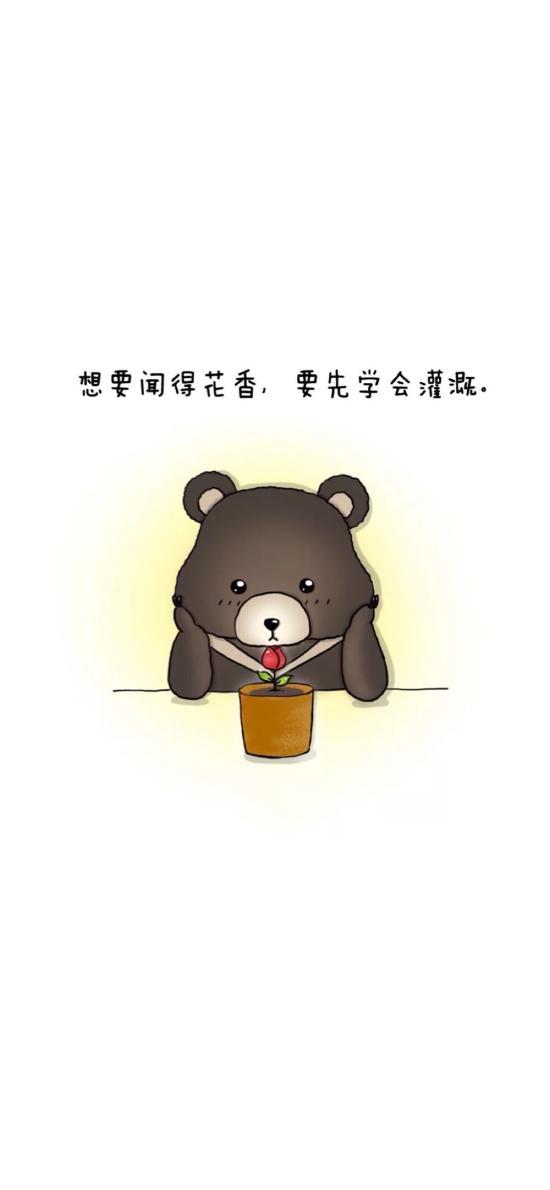 卡通棕熊 想要闻得花香 要先学会灌溉