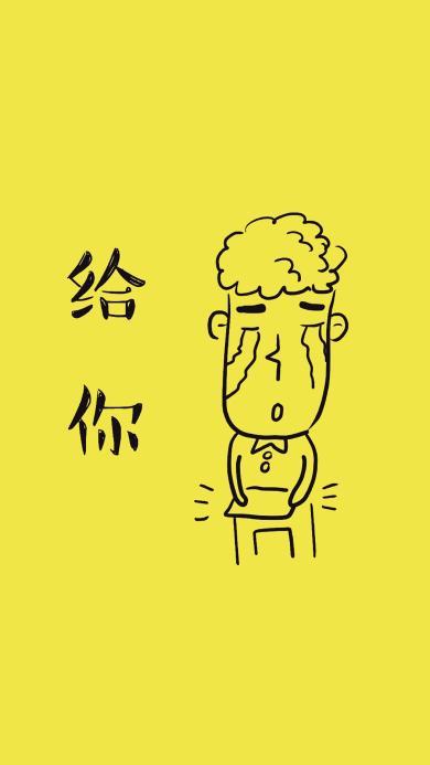 黄色背景 情侣壁纸 给你