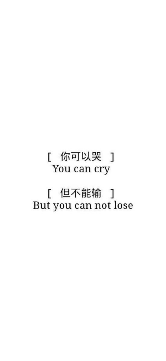 你可以哭但不能输 文字控