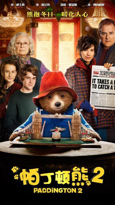 帕丁顿熊2 海报 欧美 电影
