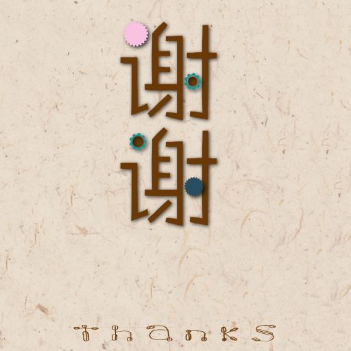 感恩节壁纸 蟹蟹 thank