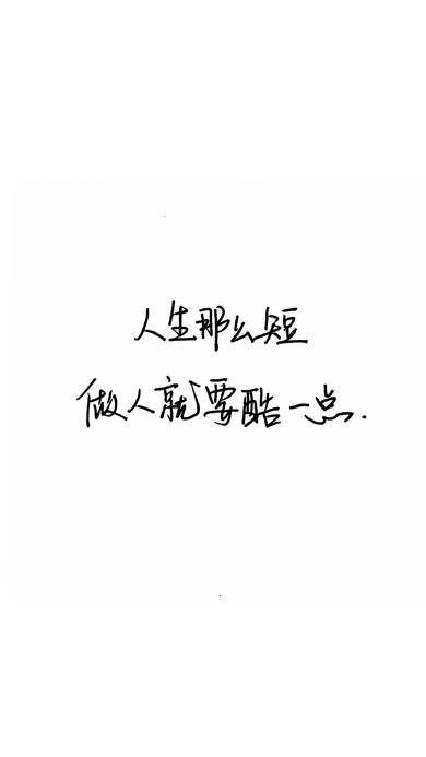 人生那么短 做人就要酷一点 黑白