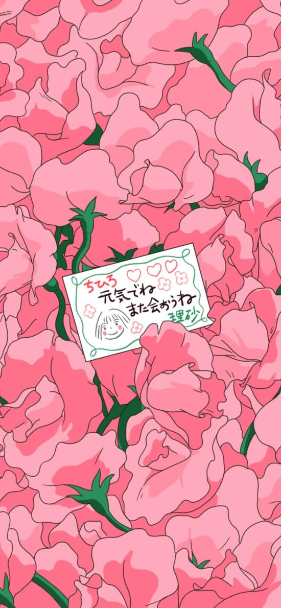 粉色玫瑰 平铺 纸条 元气