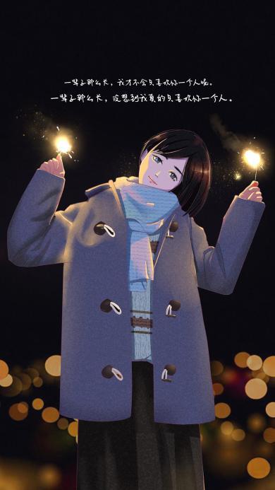 陈小希 情侣 女孩 烟花 一辈子那么长 只喜欢你一个人