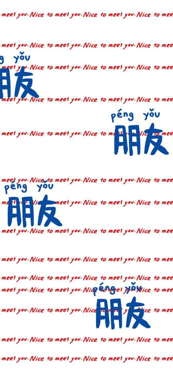 nice to meet you 朋友