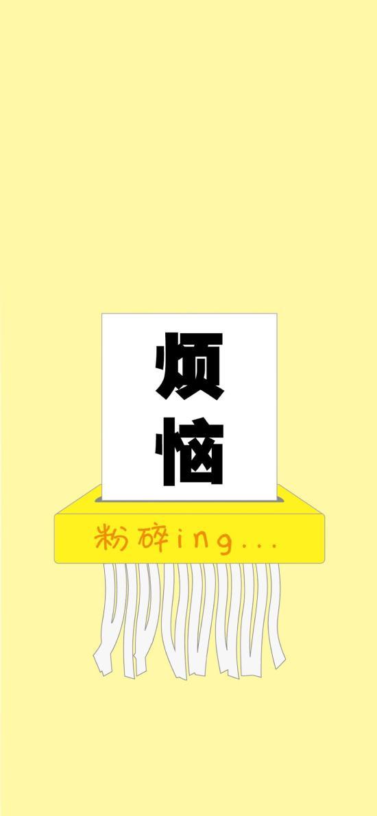黄色背景 文字 烦恼 粉碎ing