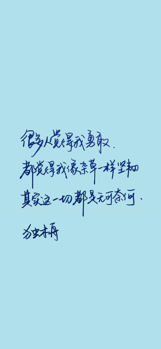 勇敢 像杂草一样坚韧 其实这一切都是无可奈何 手写 蓝色
