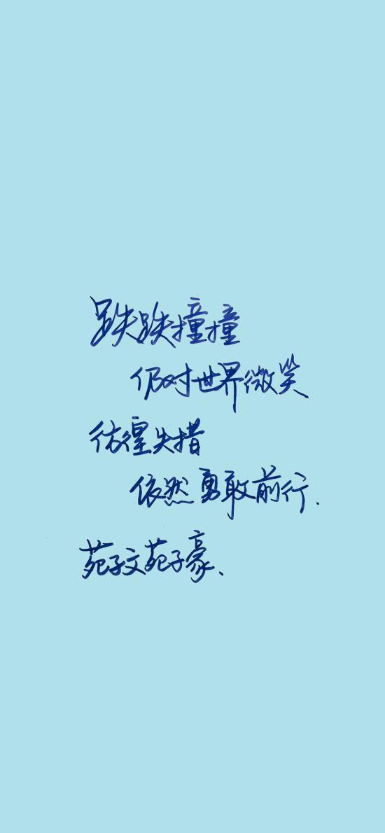 跌跌撞撞 仍对世界微笑 仿徨失措依然勇敢前行 手写 蓝色