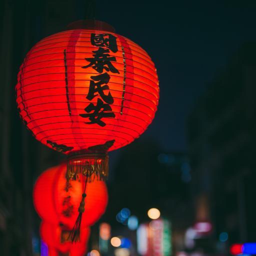 红灯笼 挂饰 国泰民安