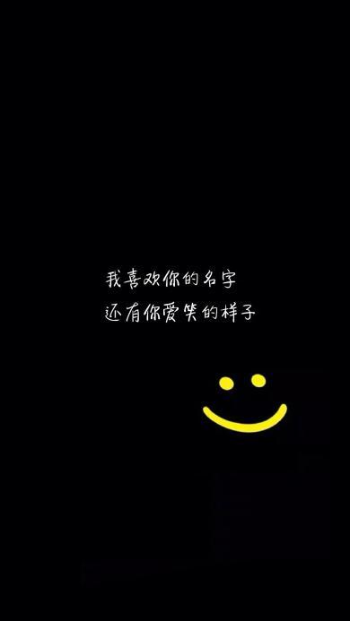 我喜欢你的名字 还有你爱笑的样子 黑色 表情 笑脸
