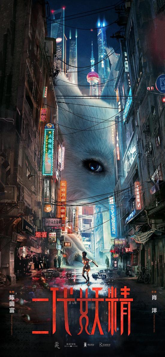 二代妖精之今生有幸 电影 海报