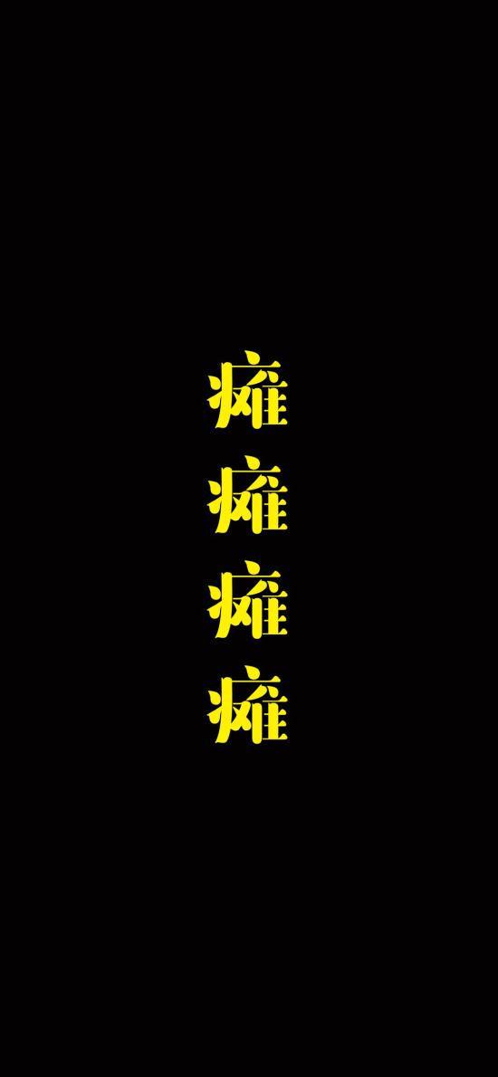 瘫瘫瘫瘫 文字 黄色 黑色