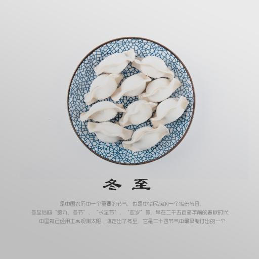 冬至 饺子 二十四节气