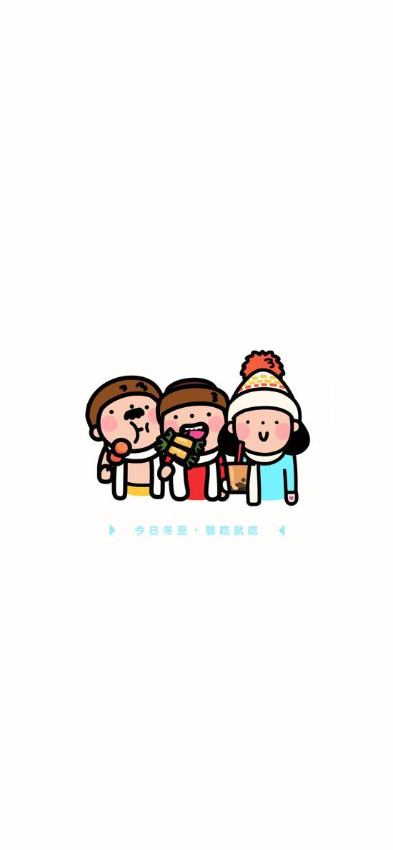 今日冬至 想吃就吃 机机先生 可爱 卡通
