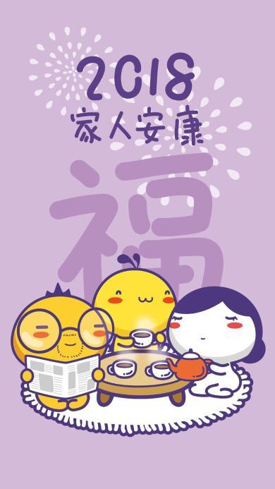 2018 卡通 新年 家人安康 福